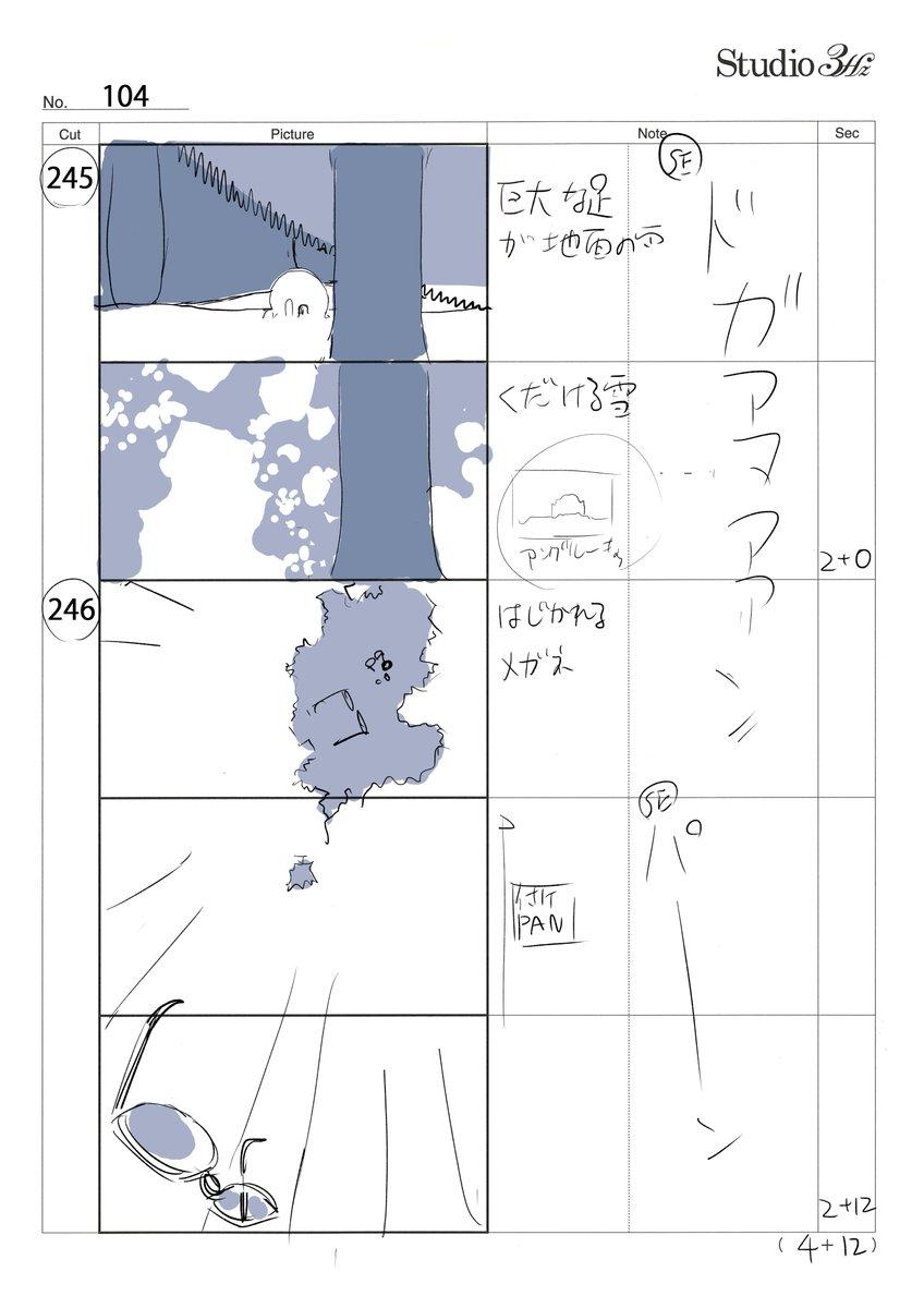 樹氷スラッグの襲撃からそれを追いかけるまでの作画は亀澤蘭さん。ここではココナやTT-392の瞬き芝居など、いつもこだわり