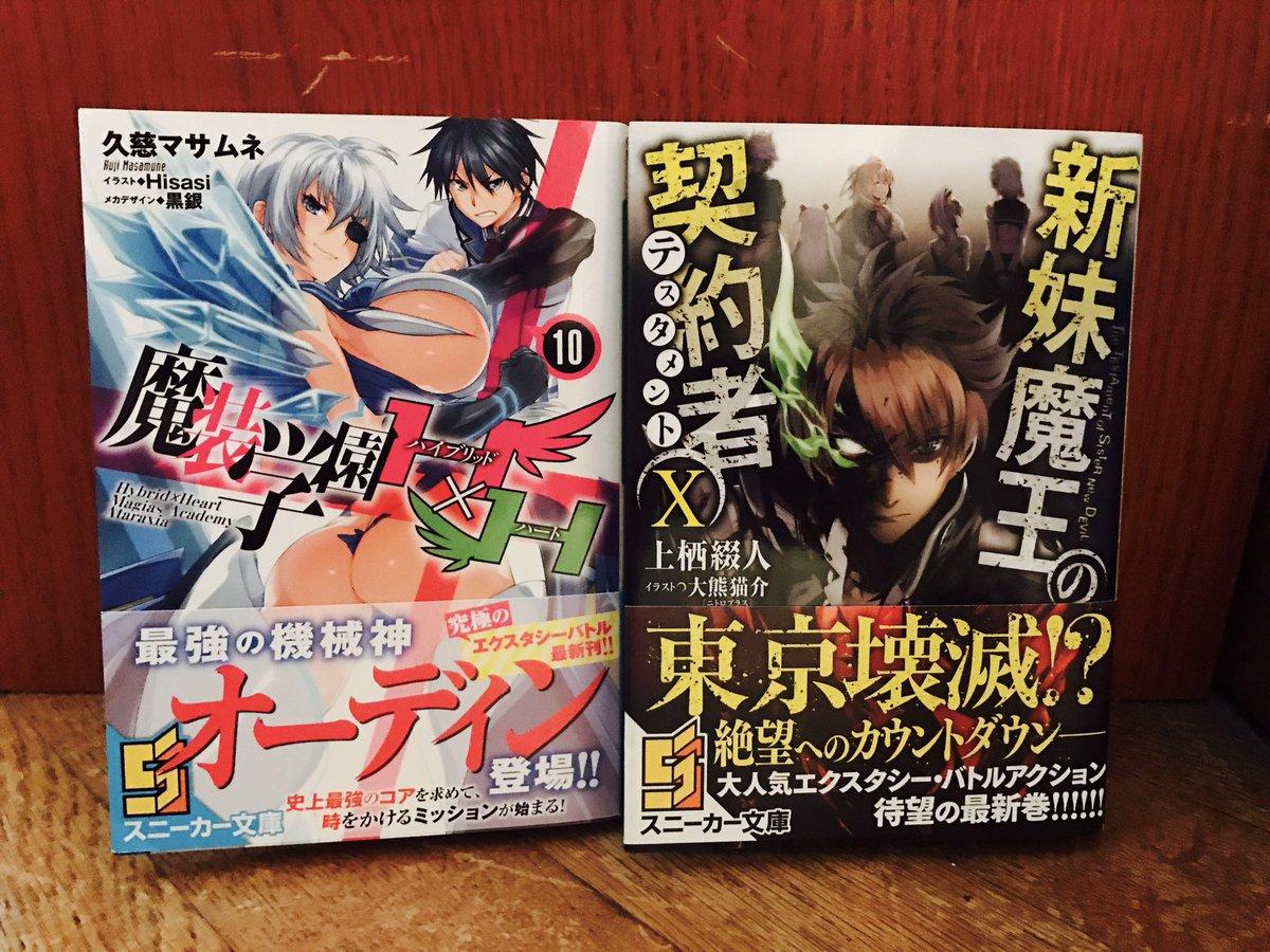 楽しくてエロスな本を読みたいなら、この二冊は完璧な好物だねー (*^▽^*) #masouhh #shinmaimaou
