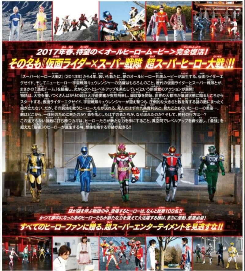 仮面ライダー×スーパー戦隊 超スーパーヒーロー大戦の画像 p1_29