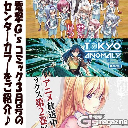 『ロウきゅーぶ!』、『CHAOS;CHILD』、『INGRESS:TOKYO ANOMALY』電撃G'sコミック3月号に