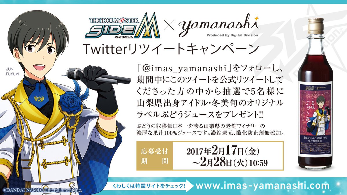 【CAMPAIGN 3/3】「アイドルマスター SideM×山梨」Twitterリツイートキャンペーン! このアカウント