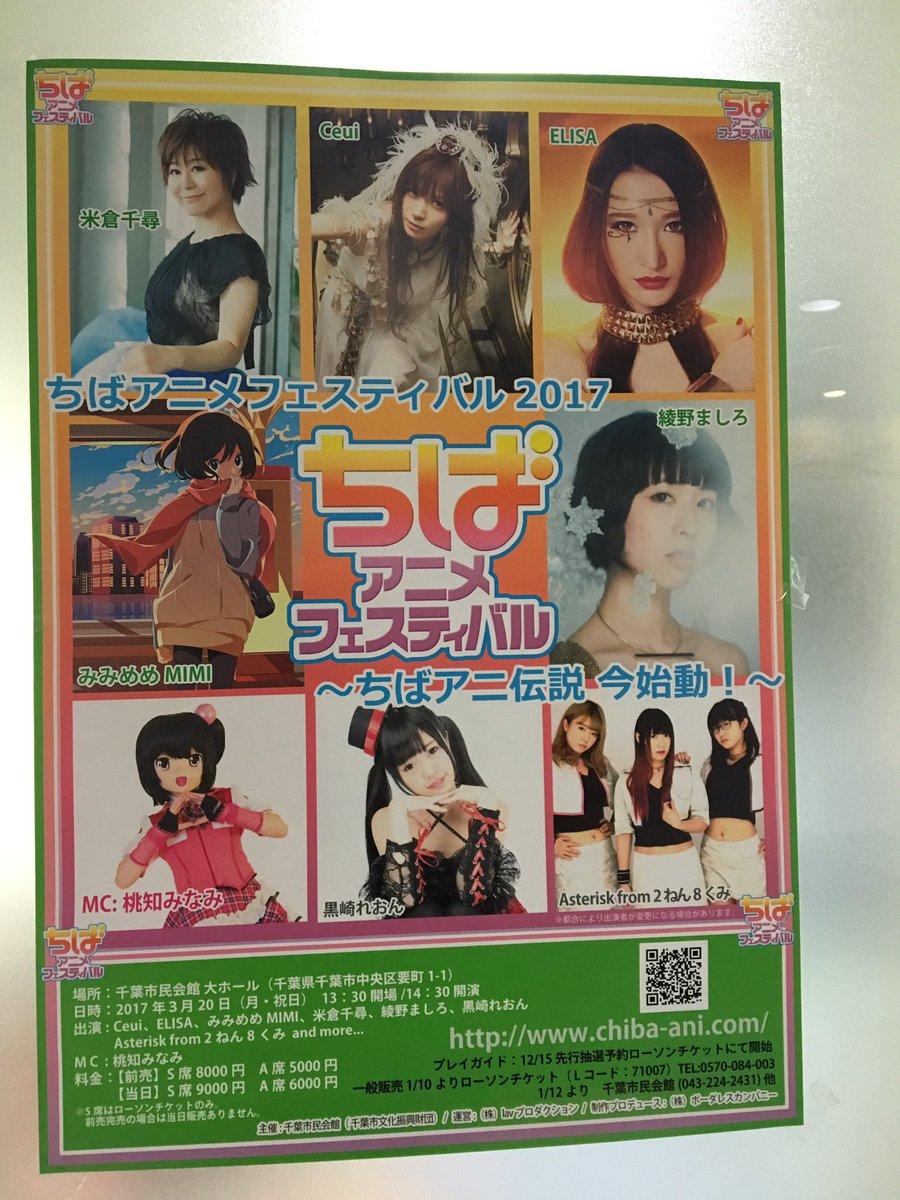 ちばアニポスターまとめ2。千葉ショッピングセンター、文化センター、栗山ポスターに載ってないもう1人の追加出演はMICHI
