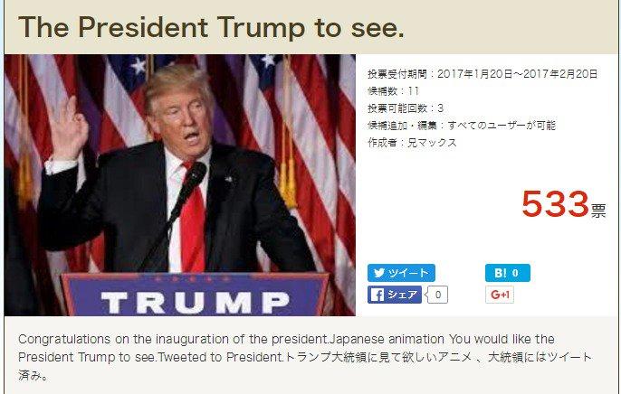 【ユーザー投票】トランプ大統領に見て欲しいアニメはあと3日1位この世界の片隅に 2位残響のテロル 3位新世界より 4位頭