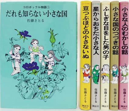 「コロボックル物語」シリーズで知られる児童文学作家の佐藤さとるさんが9日、心不全のため亡くなったそうです。88歳。朝小で