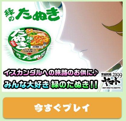 「イスカンダルへの旅路のお供」は、赤いきつねじゃ駄目なのか。(^^;)#yamato2199