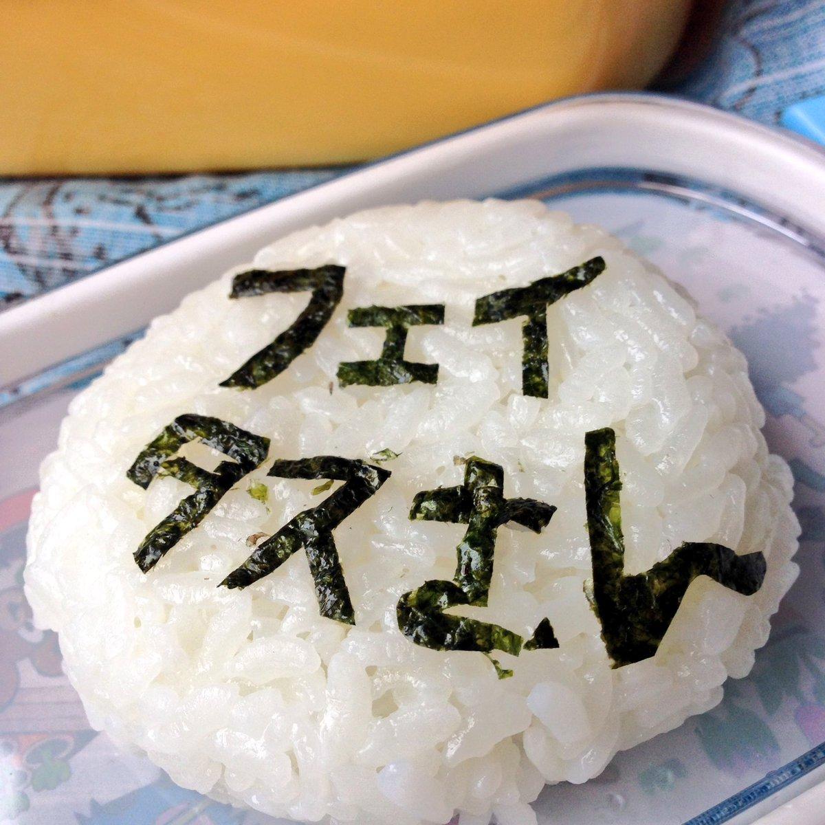 うちにもきてくださいwww#Onigiri#フェイタス#香取慎吾