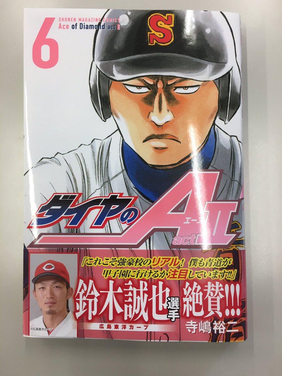 『ダイヤのA actⅡ』6巻&アニメ公式ファンブック沢村GENERATIONは本日発売🔥6巻は前園のピンクな表紙