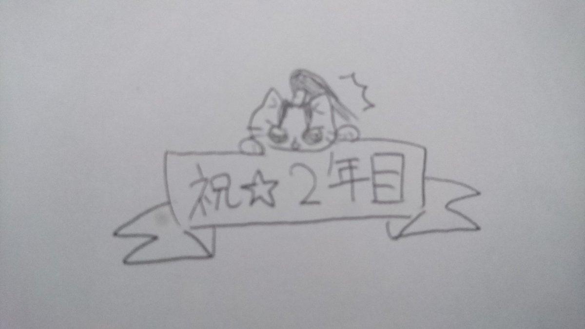 #ねこねこ日本史祝☆2年目!!!めちゃめちゃ嬉しいです・・・!!2年目ないと思ってたので・・・スタッフさん本当にありがと