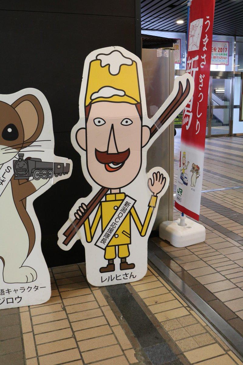 越後湯沢の改札でこれを見た僕「お前ろこどる出てたよな?」