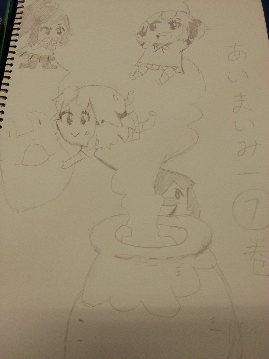 あいまいみーを描きました(´^∀^`)