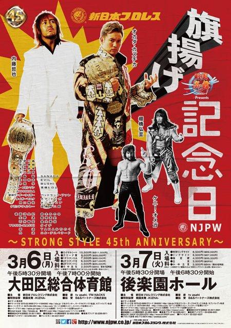 【3/6(月) 旗揚げ記念日】#オカダ・カズチカ と #タイガーマスクW のシングルマッチも。旗揚げから45年 #新日本