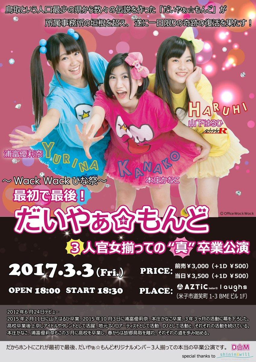 3/3 だいやぁ☆もんど卒業公演 最初で最後の卒業公演!!!!ほんとに最高の1日にするので絶対絶対きてください😍😍はるる