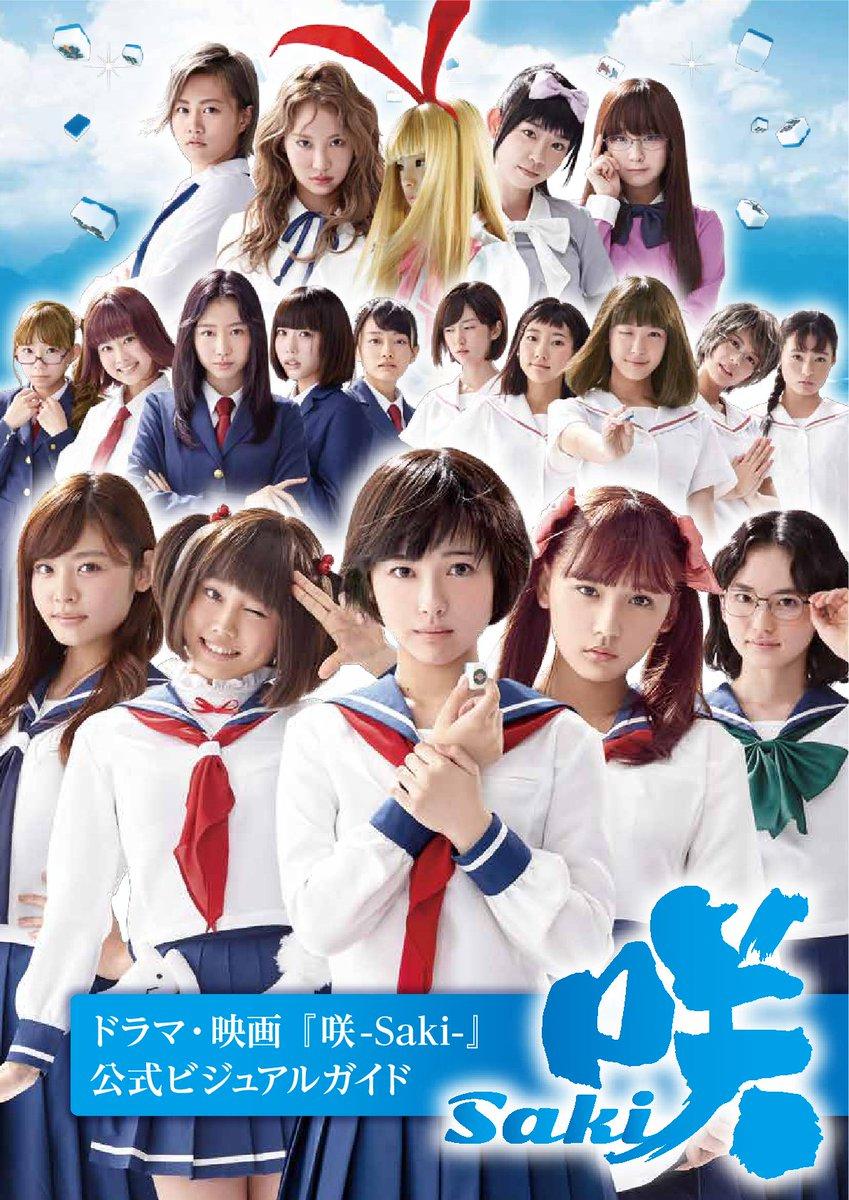 【予約受付中】映画「咲-Saki-」公式ビジュアルガイドサイン入り台本、ポスターがあたるキャンペーン実施中。2月28日(