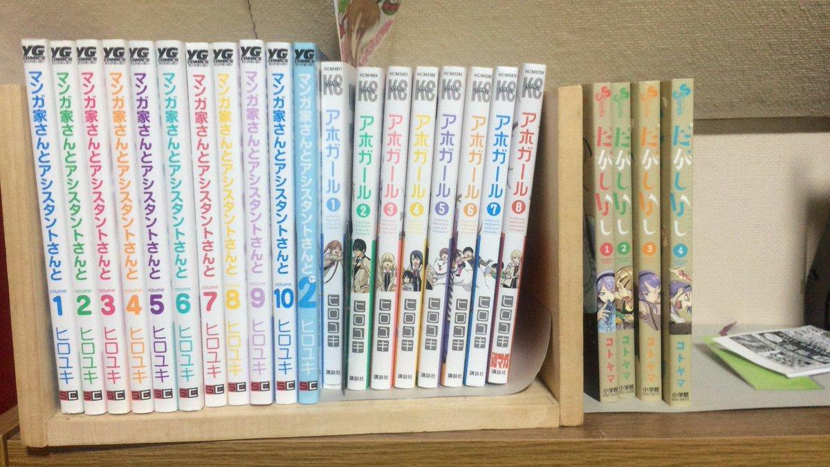とりあえずマンアシ全巻と、アホガール最新巻までと、だがしかしも結構買ったぜー!ふふふ やっぱギャグ漫画いいよね(*•̀ᴗ