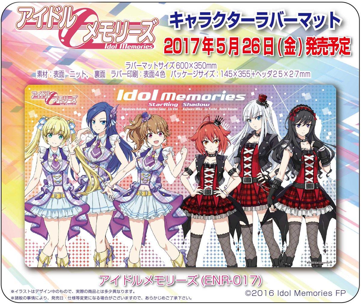 アイドルメモリーズの「キャラクターラバーマット」発売決定!5月26日発売予定です!詳細は公式サイト<>またはエンスカイ様