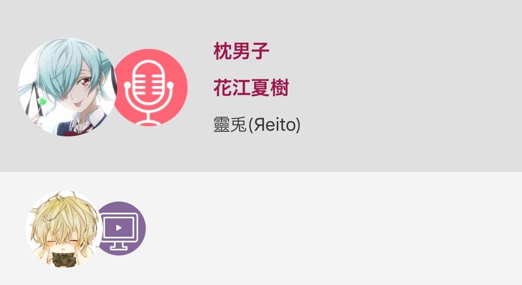 性別を疑うほど可愛い花江くんアニメ「枕男子」主題歌枕男子 / 花江夏樹#nanamusic