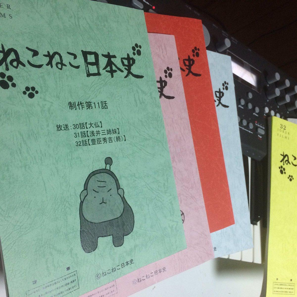 今年も続きます🎉音楽担当してます。よろしくお願いします🙌#ねこねこ日本史 #音楽 #NHK #Eテレ #Colorful