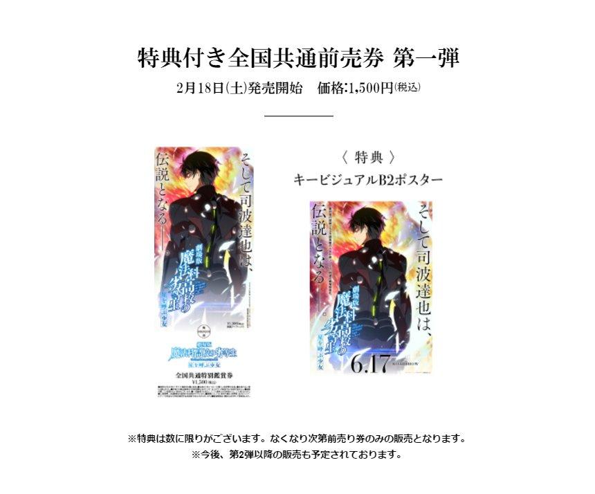 明日2/18より第1弾特典付き全国共通前売券が販売開始!達也の後ろ姿が印象的な最新ビジュアル・B2ポスター付きです。販売