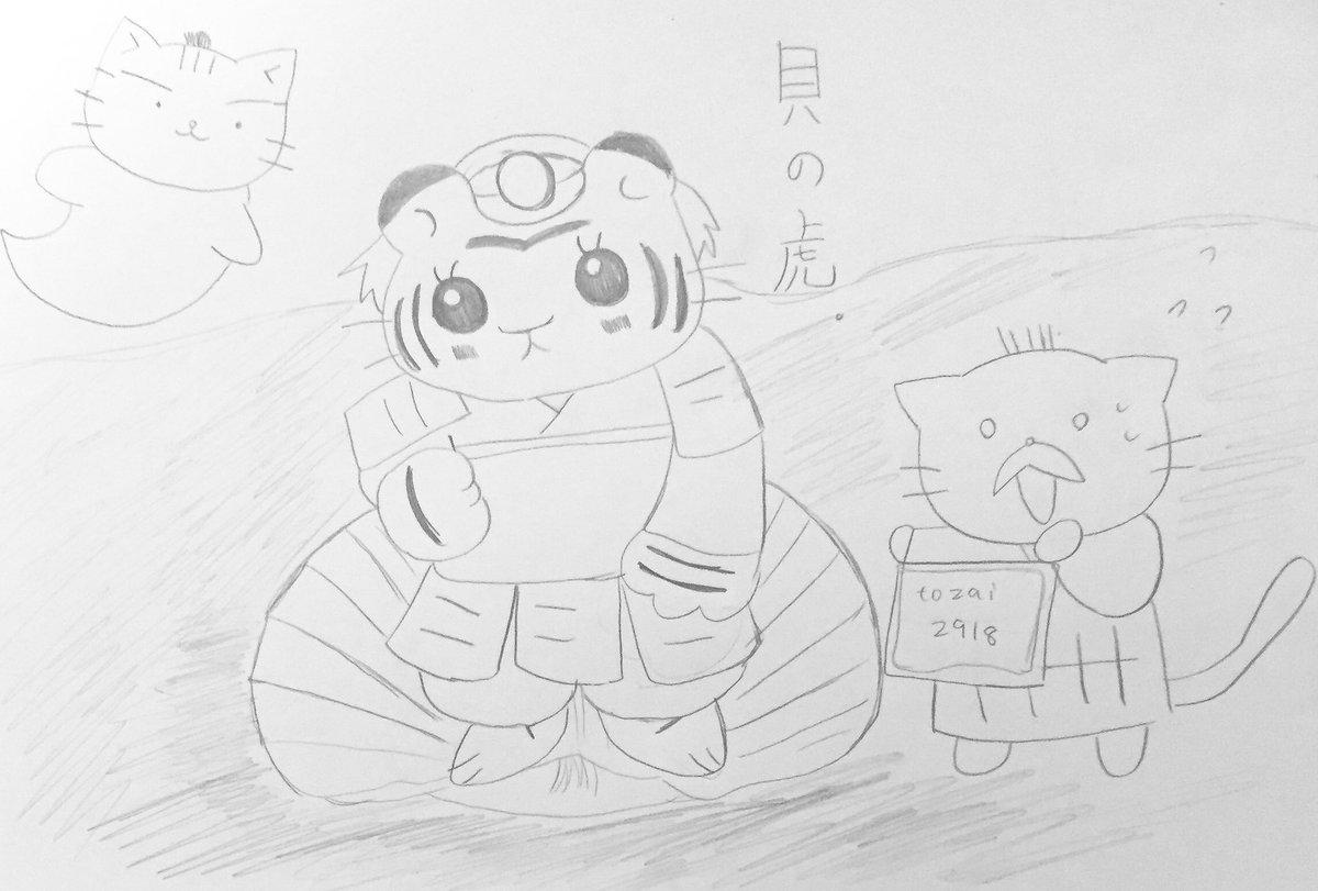 今日のねこねこ日本史   111回ねこねこ名画その1.「おんな城主直虎の誕生」です。元ネタはヴィーナスの誕生ですよ。か…