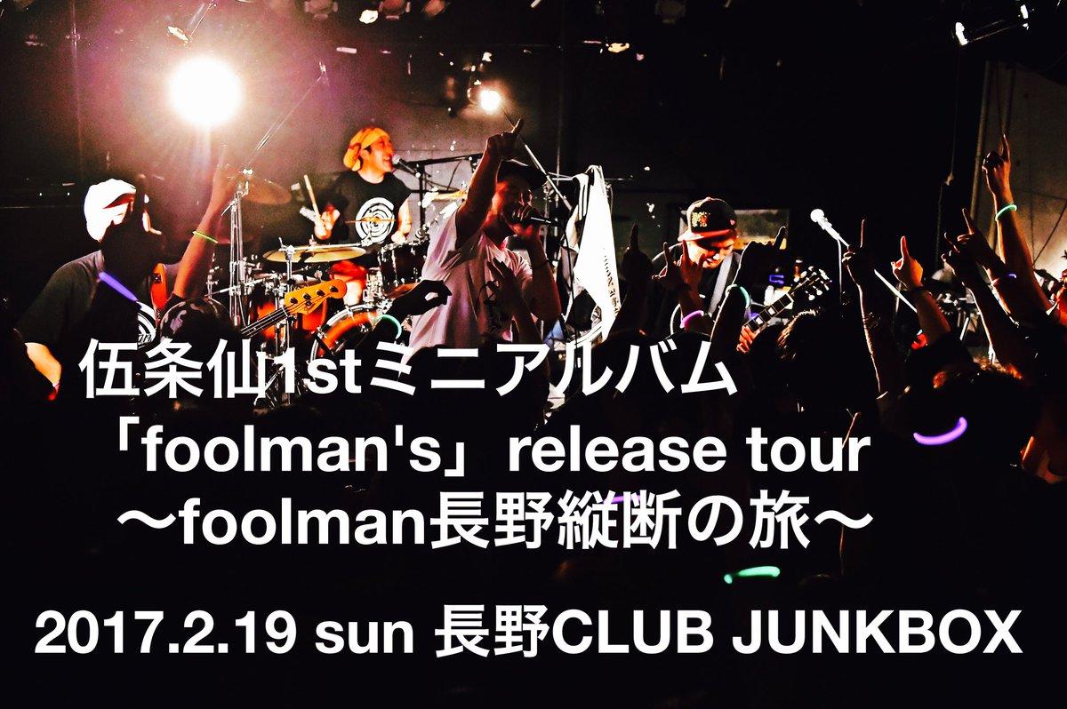 SUNDAYS SHOW CASE2017年2月19日(sun)長野CLUB JUNKBOXTraffic Ticket