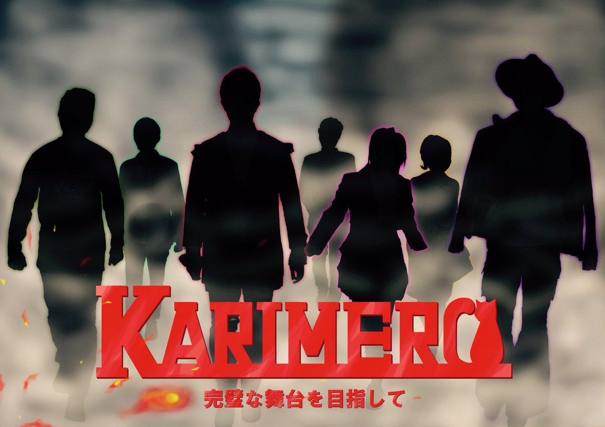 【お知らせ】明日です!17期18期卒業公演『KARIMERO 完璧な舞台を目指して』1回目13:30開場 14:00開演