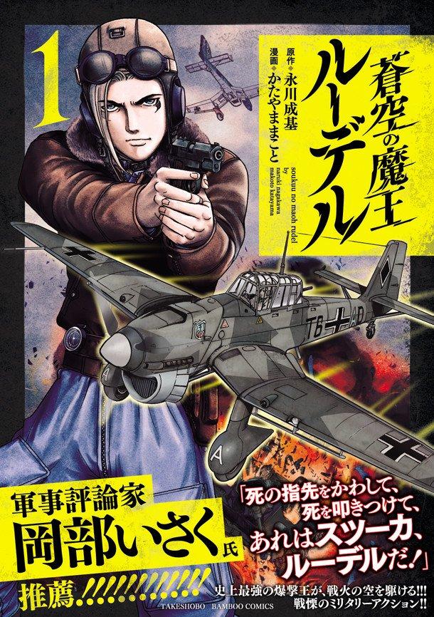 ドリフターズに出てきそうな人物(笑) RT : 「蒼空の魔王ルーデル」1巻、第2次世界大戦の撃墜王描くミリタリーアクショ