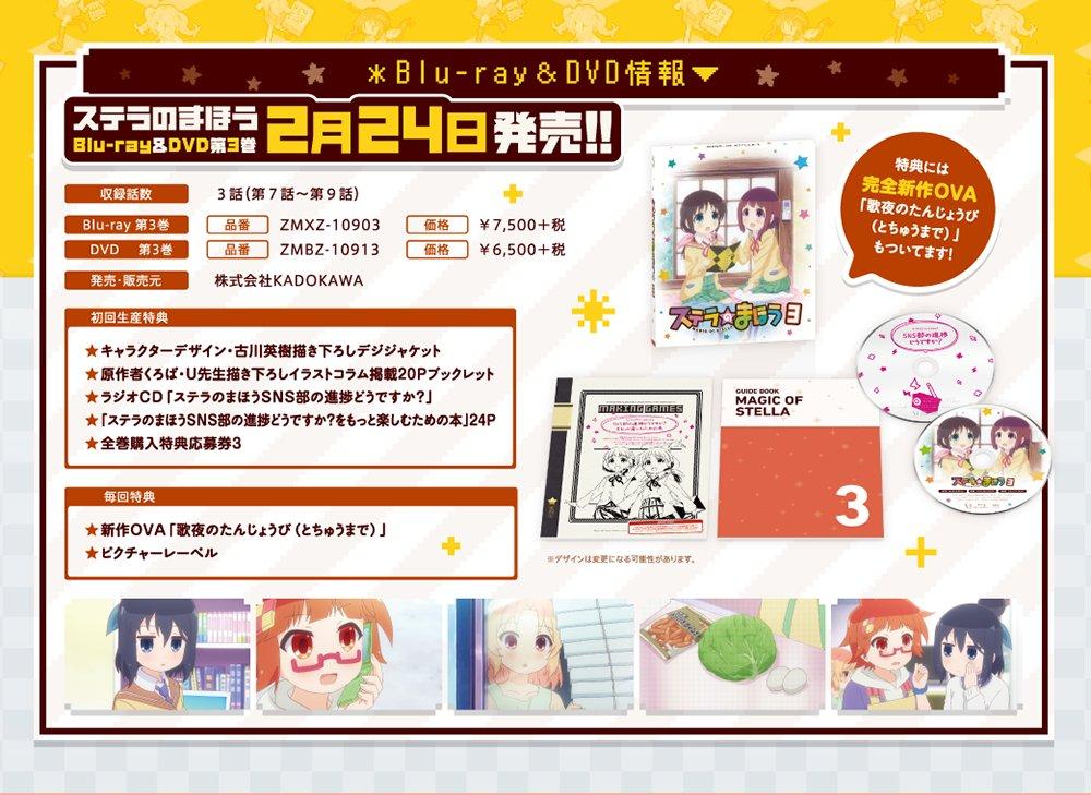 『ステラのまほう』BD&DVD第3巻は2月24日発売!TV未放送の完全新作OVA『歌夜のたんじょうび(とちゅうまで)』も