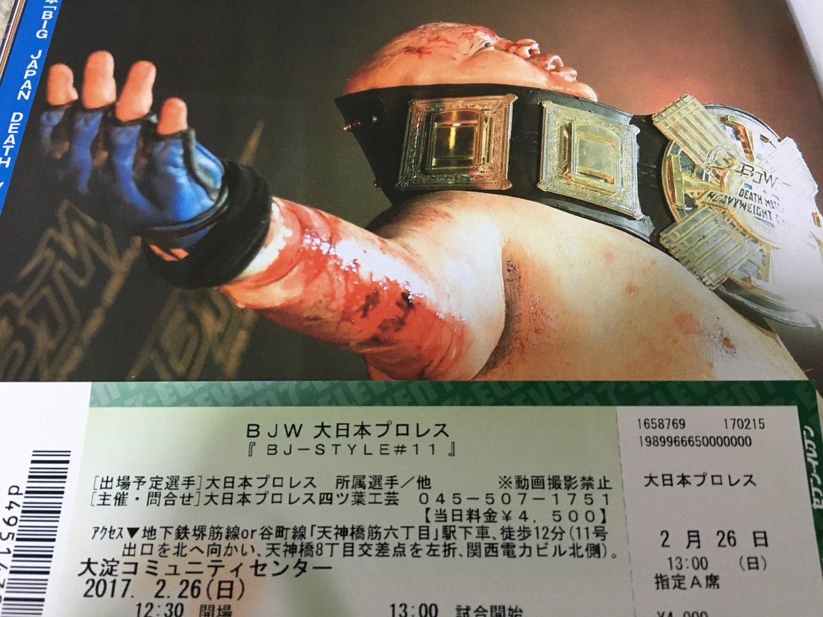 2月26日日曜日に、プロレス生観戦ダブルヘッダー敢行します!昼は大日本プロレス!大阪・大淀コミュニティセンター、13:0