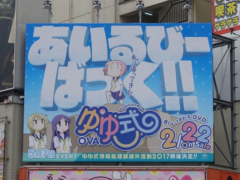 【あいるびーばっく!】いよいよ2月22日に帰ってくる情報処理部が秋葉原に登場!ぜひ秋葉原へおでかけの際は「ゆゆ式OVA」