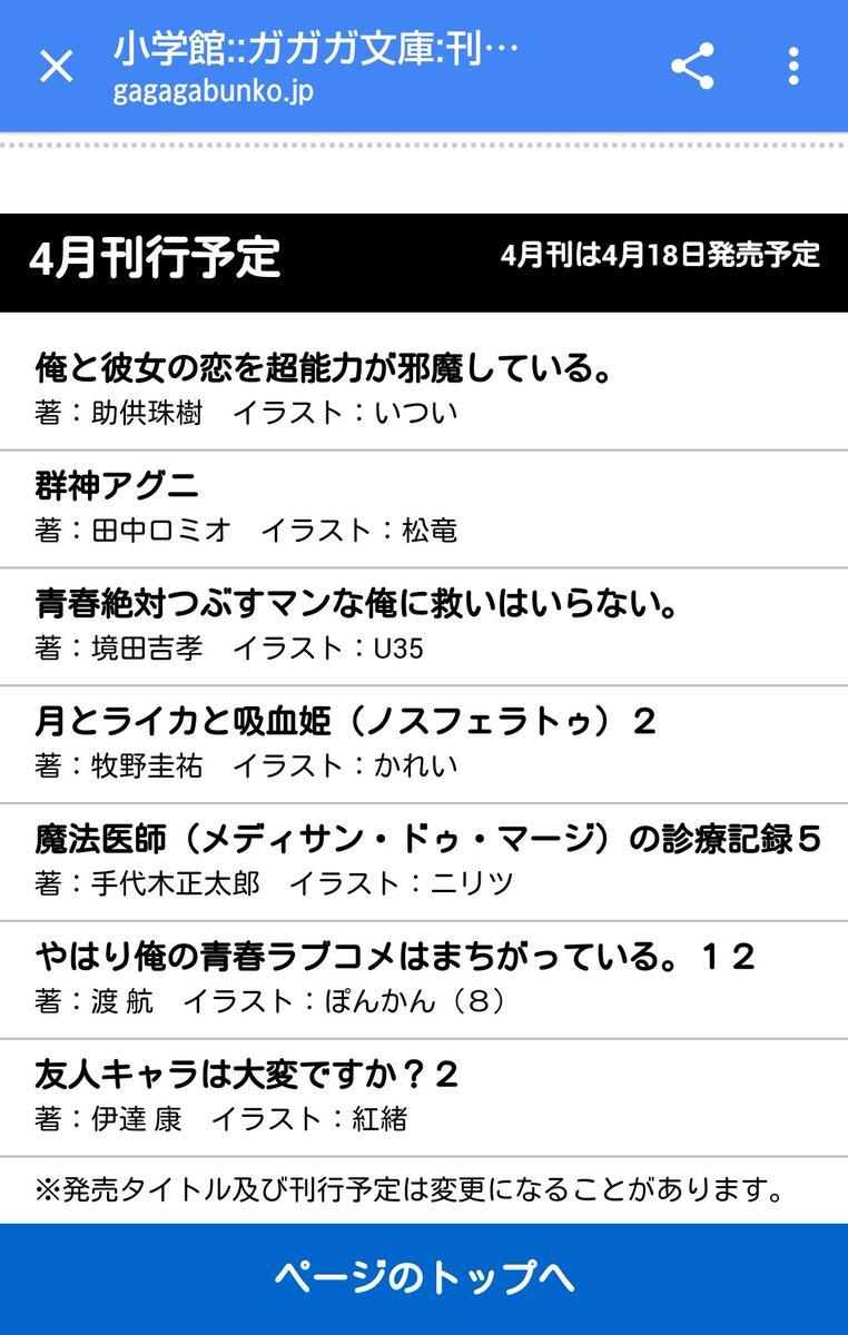【朗報】俺ガイル12巻発売決定!!!!!!そして発売日も発表!!!!!!!その発売日は...4月18日!!!!この日をず