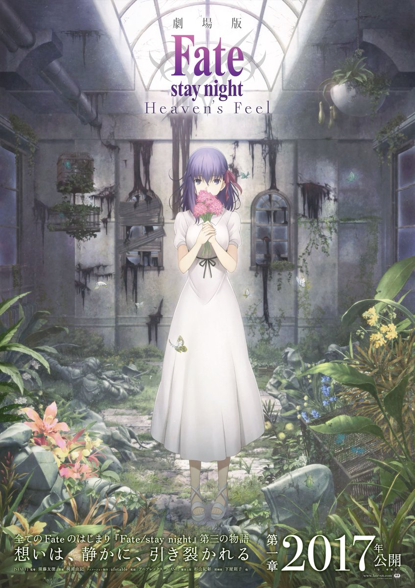 本日より『劇場版 Fate/stay night [Heaven's Feel] 第一章』の前売券が販売開始となりました