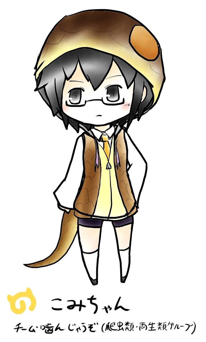 け喪のフレンズ私的に小宮山さんは爬虫類なイメージ#ワタモテ
