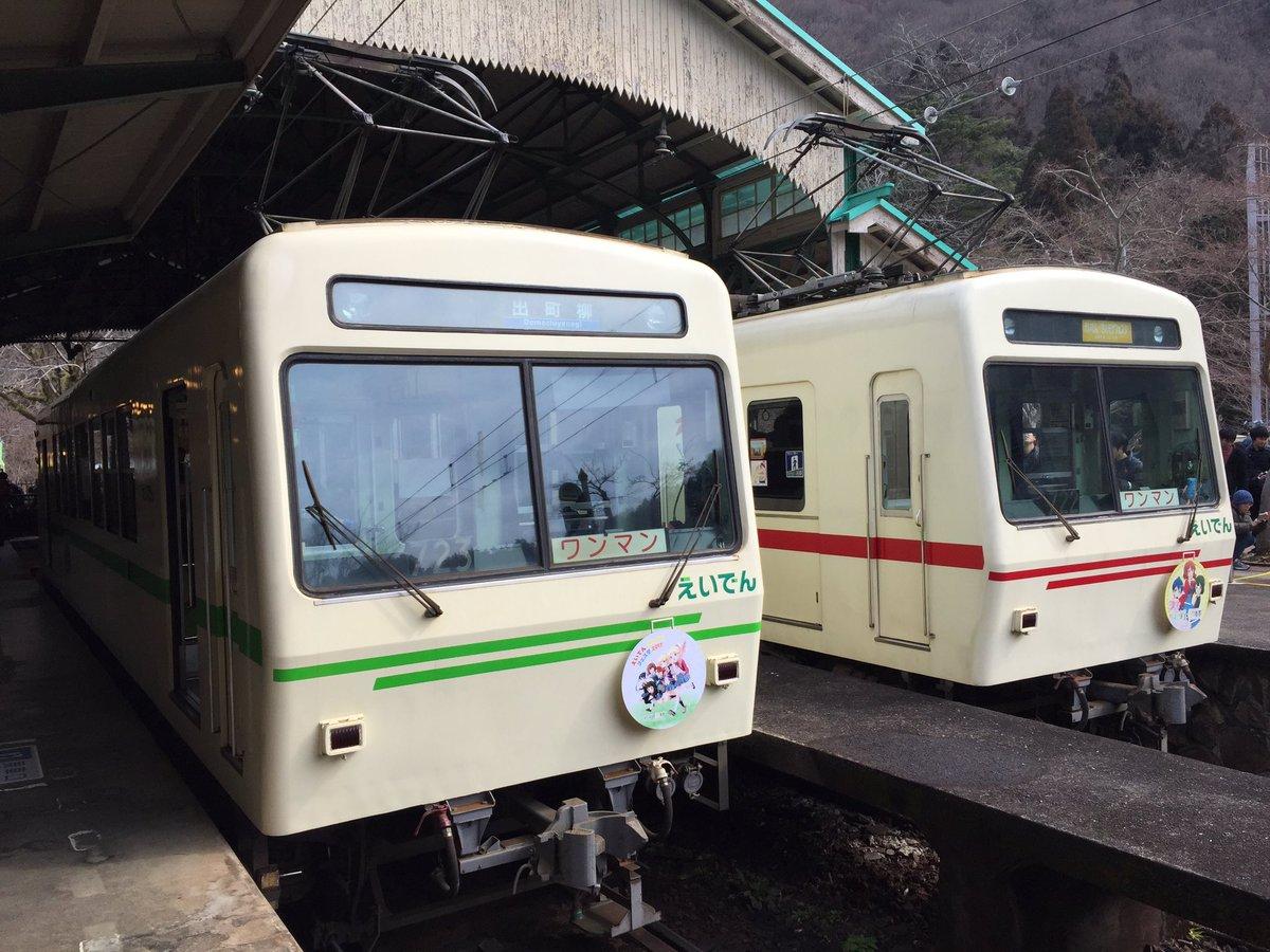 叡山電車の八瀬比叡山口駅にてきんいろモザイク電車との並び3種。#きんモザ #NewGame #ステラのまほう #叡電