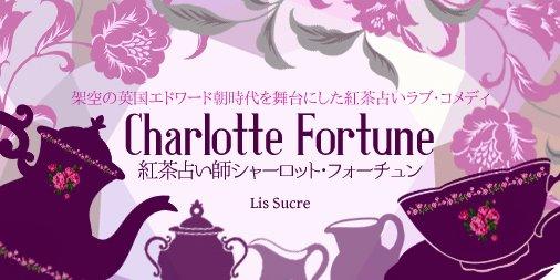 【連載開始】「紅茶占い師シャーロット・フォーチュン」シャーロット・フォーチュンはロンドンで人気の紅茶占い師。幼馴染のエル