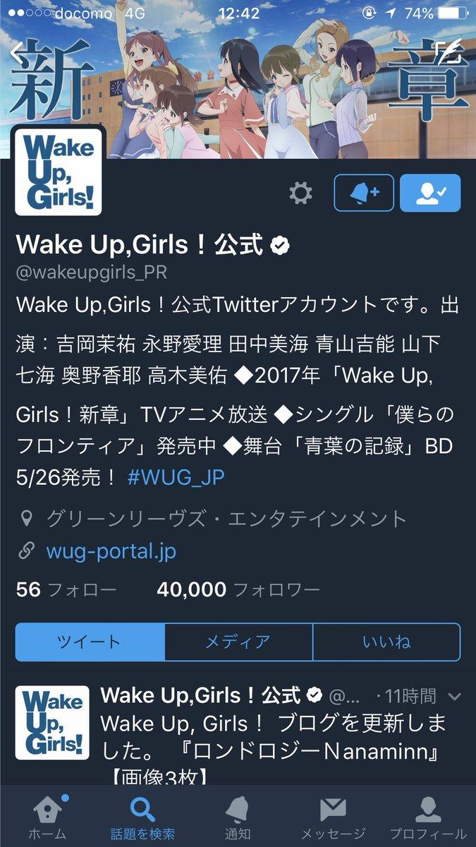 いくぞ!がんばっぺ!Wake Up, Girls!フォロワー数、おめでとうございます!(^-^*)♪~