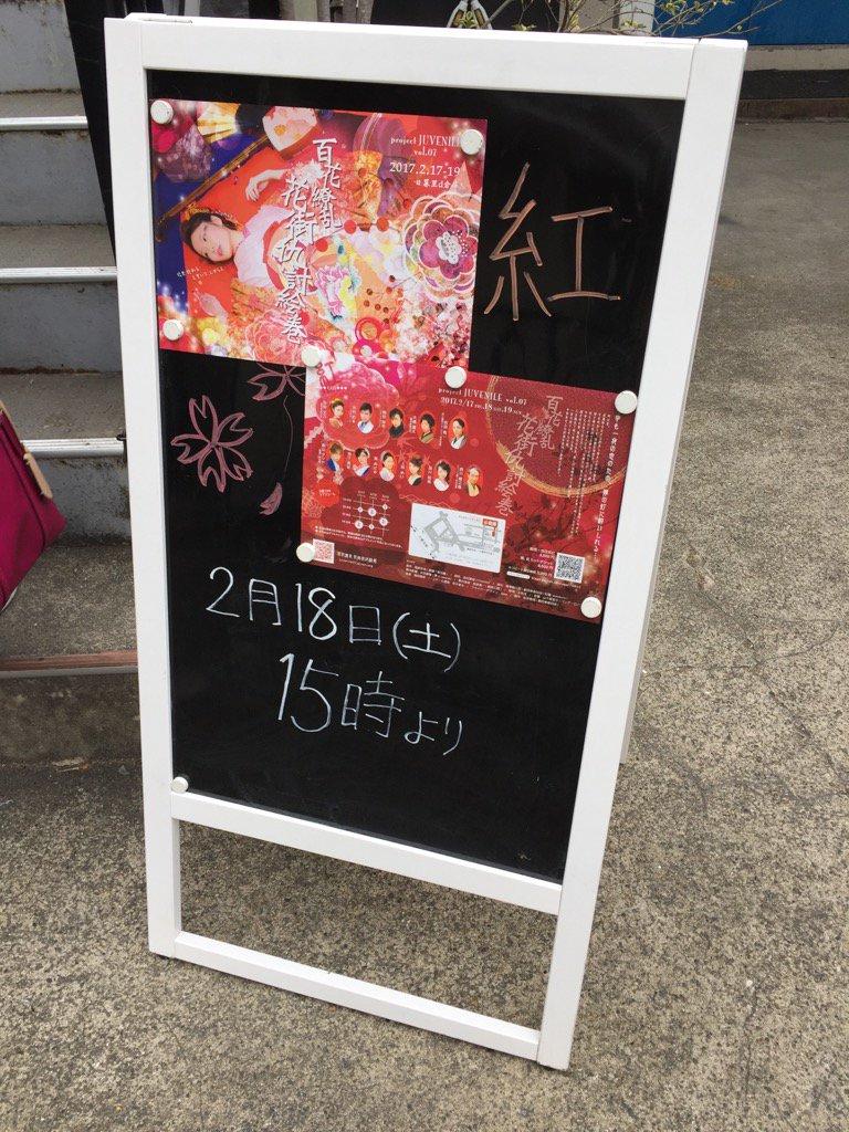 「百花繚乱 花街仇討絵巻」を日暮里で観劇。レーカン!の舞台でお世話になった勘九郎さんの演出でした。花街と仇討ということで