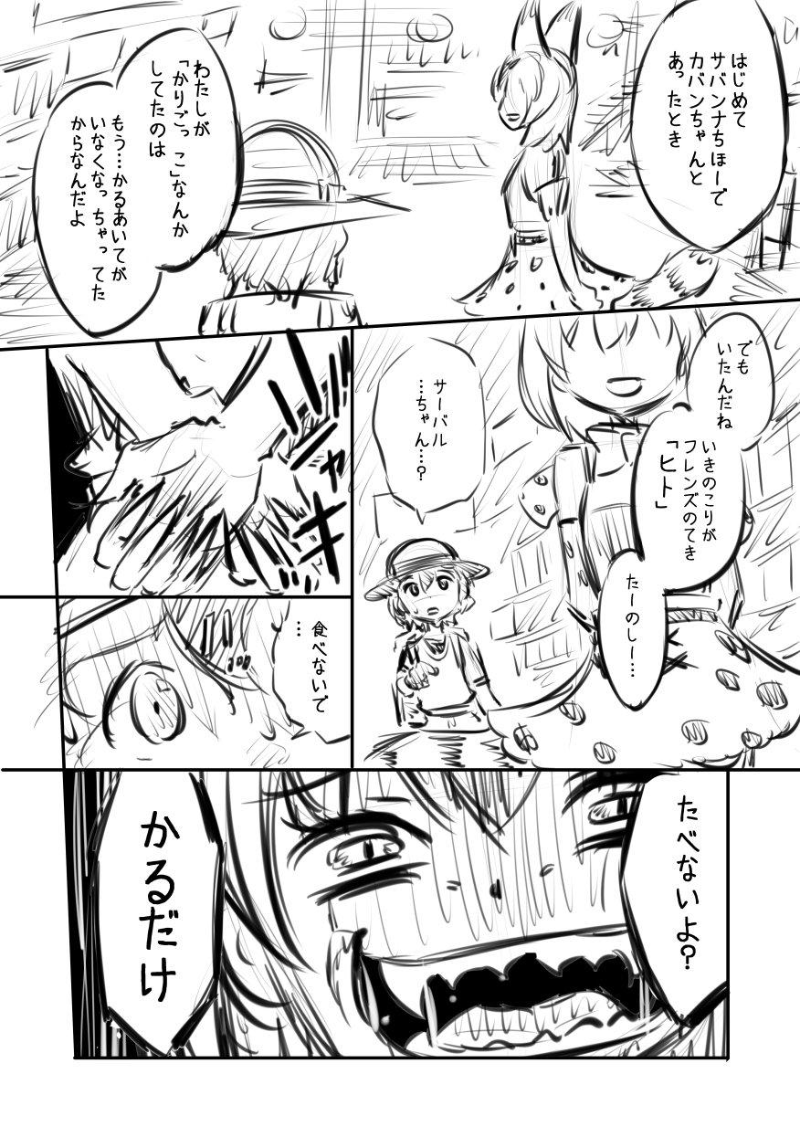 こんな展開だったら嫌だなけものフレンズ描いた https://t.co/prM0HKvu9G #kemo_anime https://t.co/fX78FUzIqT
