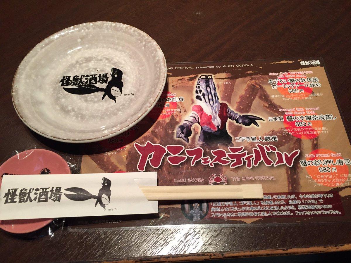 来た( ´ ▽ ` )ノ!#怪獣酒場