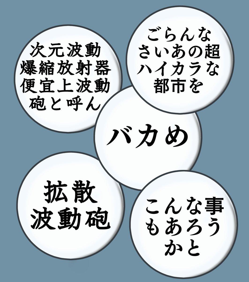 2202缶バッジ登場ときいて、こういうのも欲しいんですよ 自分でつくるしかないかな~ #yamato2199 #yama