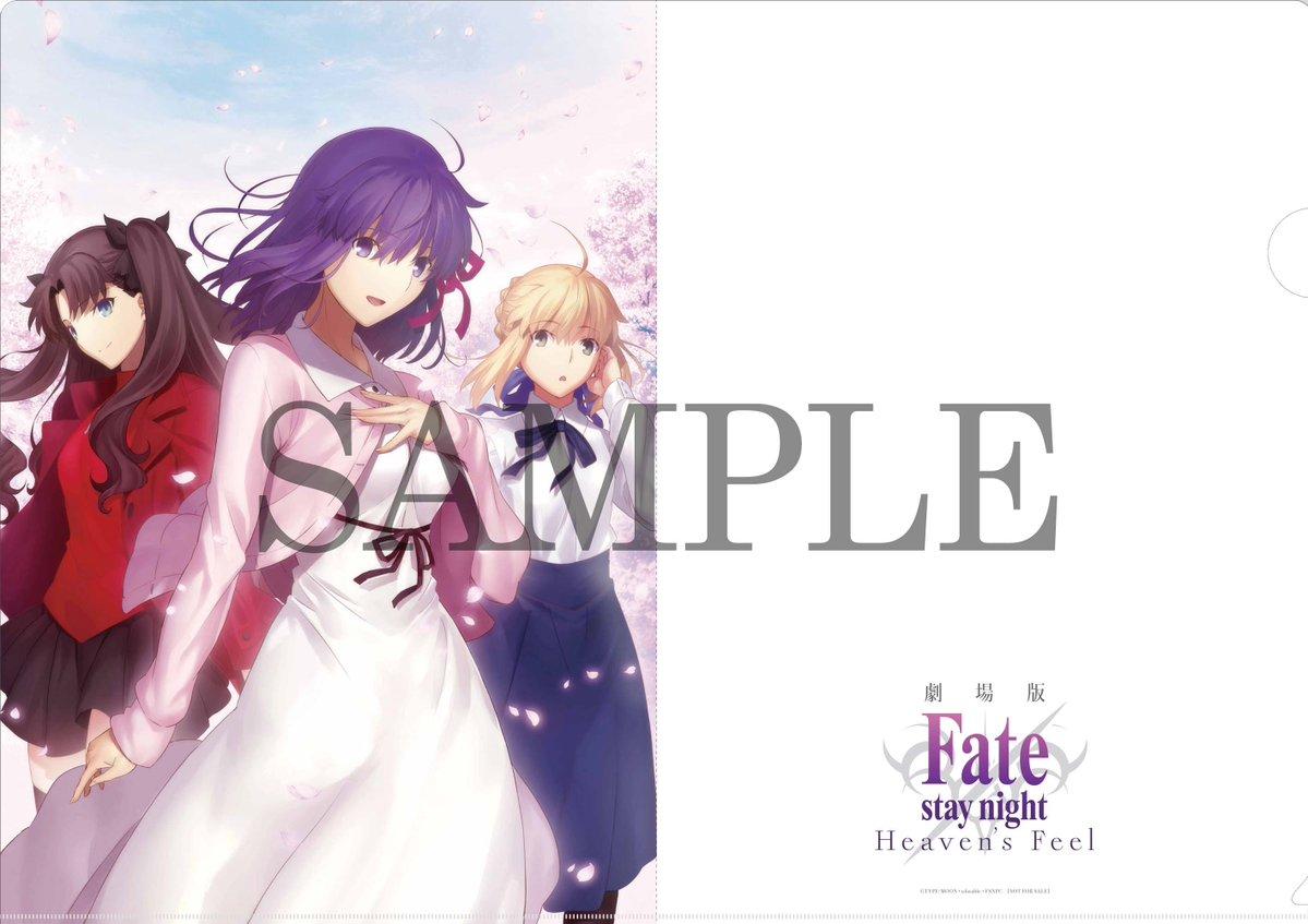劇場版『Fate/stay night[Heaven's Feel]』第一章 特典付き 全国共通特別鑑賞券が本日発売!徳