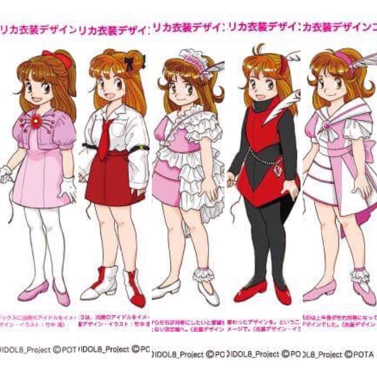 アイドル八犬伝西園寺エリカ衣装コレクション!ポストカードで蘇る!決定稿になるまで1〜15種あります!その中から5種を販売