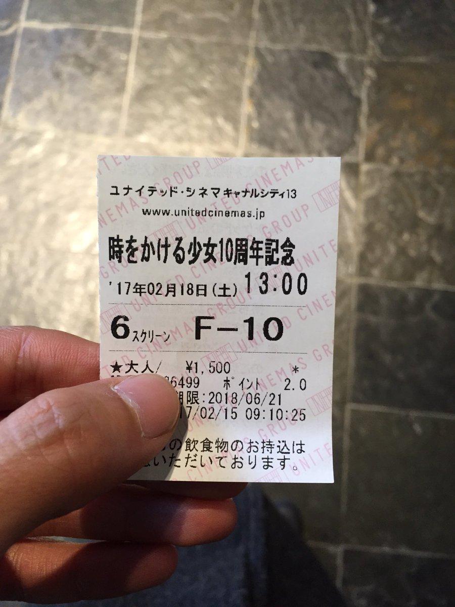 「時をかける少女」のリバイバル上映見てきました。
