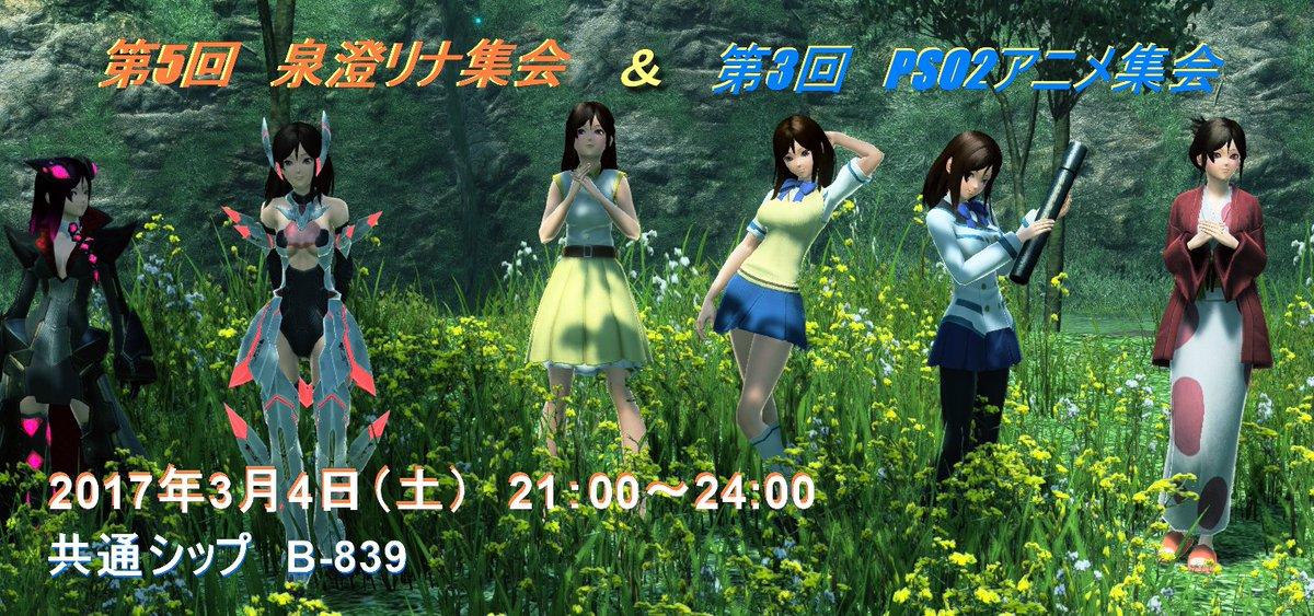 第5回泉澄リナ集会&第3回PSO2アニメ集会を3/4(土)21:00~24:00 B-839にて開催致します。スケジュー