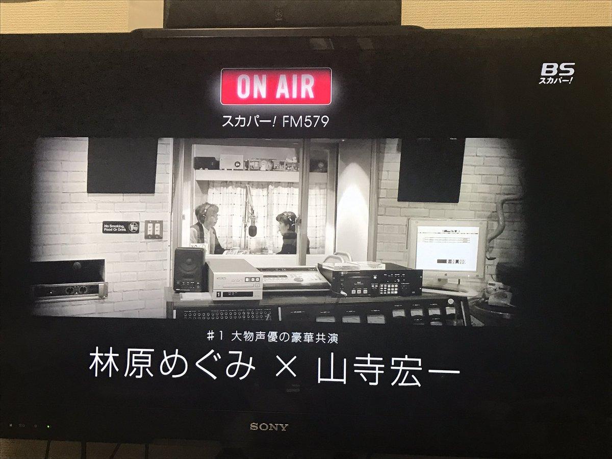録画してた林原めぐみさんと山寺宏一さんの番組を…私としてはこの2人は「監督不行届(原作安野モヨコさん)」コンビのイメージ