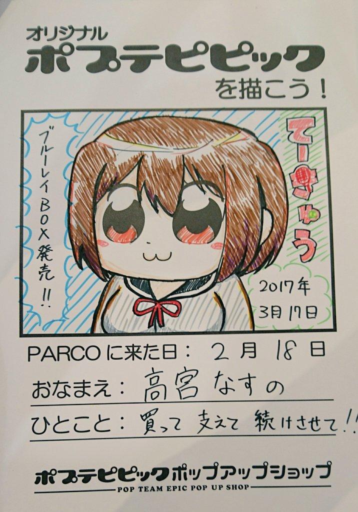 てーきゅうBD-BOXは3月17日に発売!