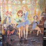 TVアニメ「あいうら」や「灰と幻想のグリムガル」のキャラクターデザインを手がけた細居美恵子さんの初画集『細居美恵子アート