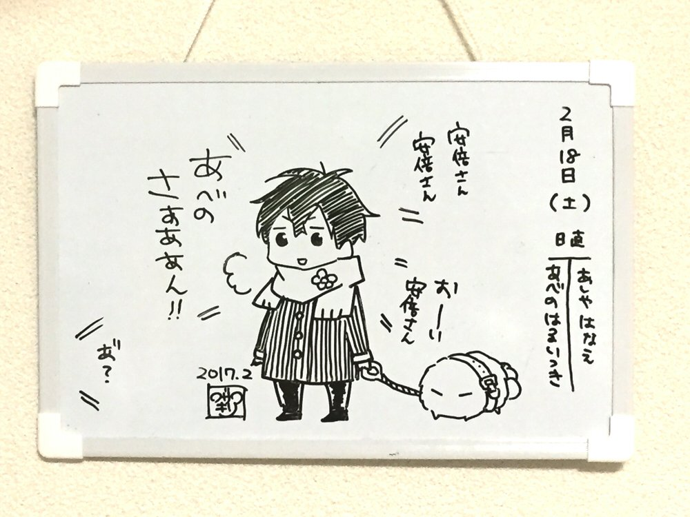 落書き「安倍さん」ホワイトボードらくがき (ワザワキリ) #不機嫌なモノノケ庵