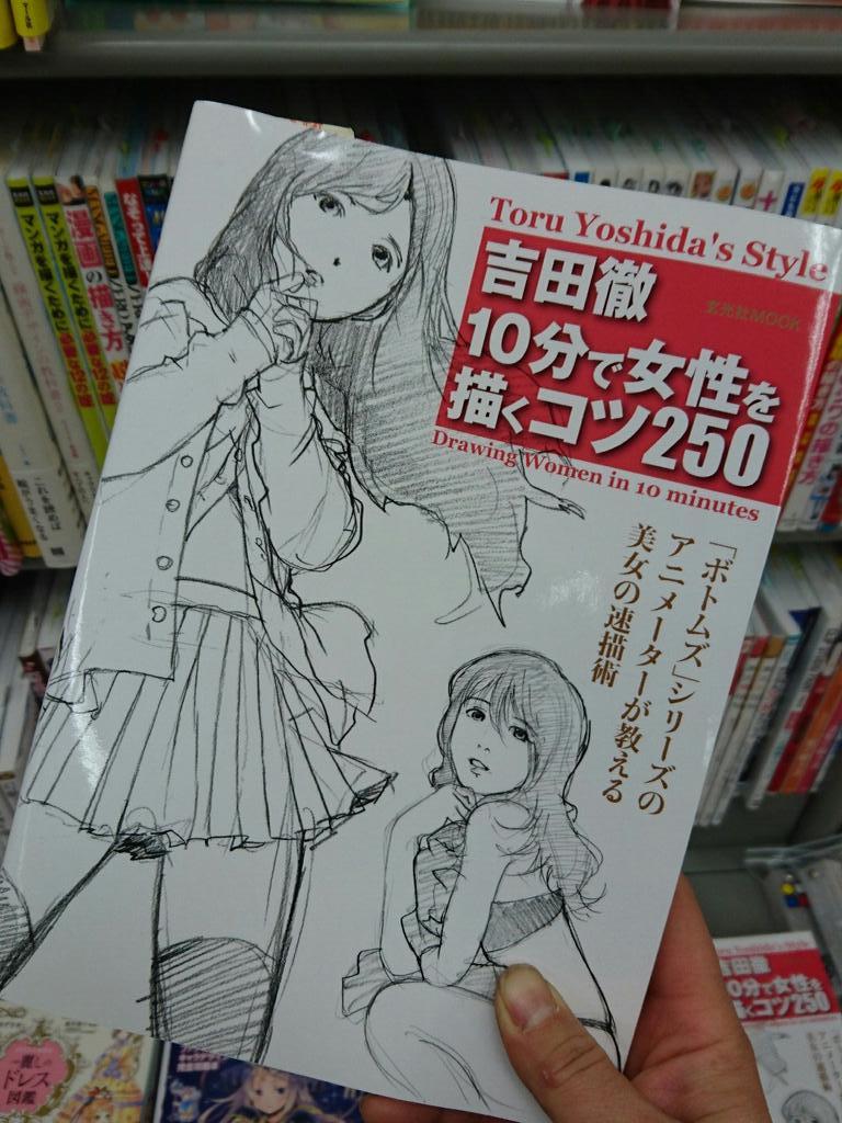 突然だけど、放課後の #プレアデス に演出で参加されている吉田徹先生の本です。