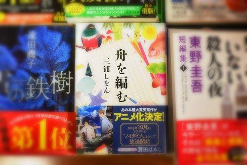 立川で、小説『舟を編む』にまつわるイベント! #タチカワ #立川高校 #立川 #たちかわ #三浦しをん