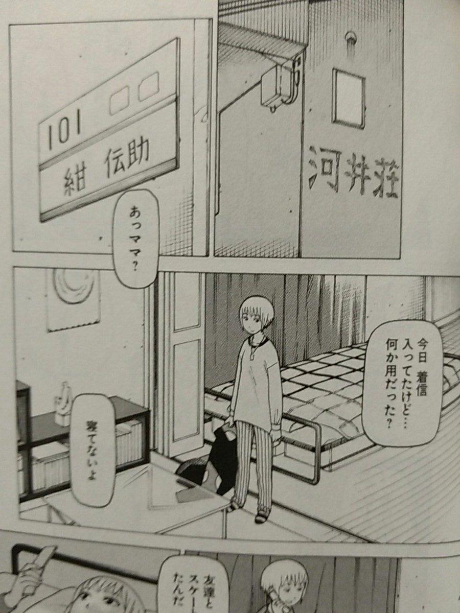 紺先輩の住んでるアパートの名前『河井荘』でん?と思ったけどあっちは『河合荘』だっけ#それまち